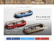 """掲載情報 / PRESS """"PALMSAW"""" was published on the column of """"ROOMIE """" of the web magaz"""