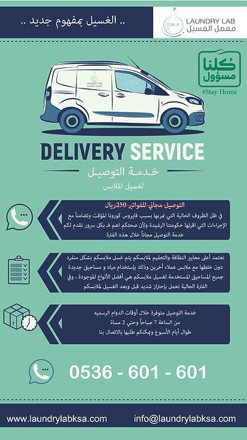 Delivery Snapchat.jpg