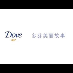 Dove 'Beauty Story'