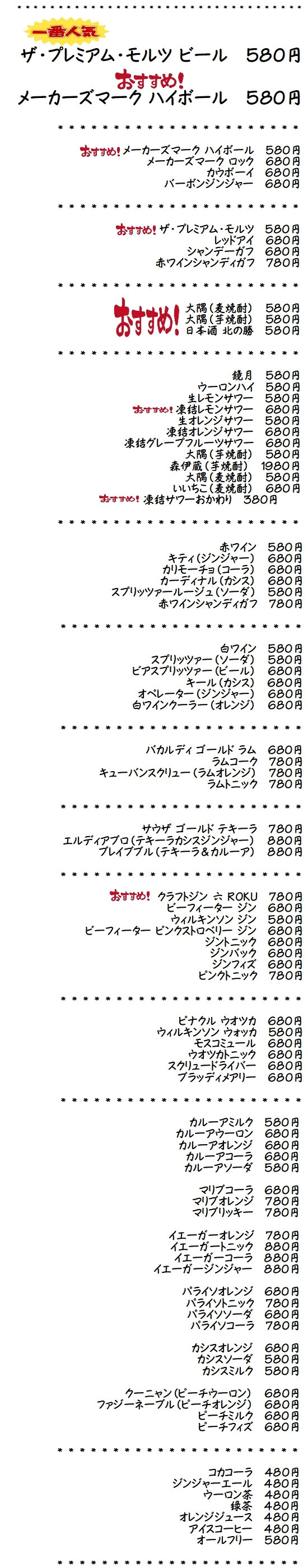 202010ドリンクメニュー分割HP用abc.jpg