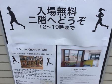 2018/1/28 石垣ランナーズBAR in石垣マラソン