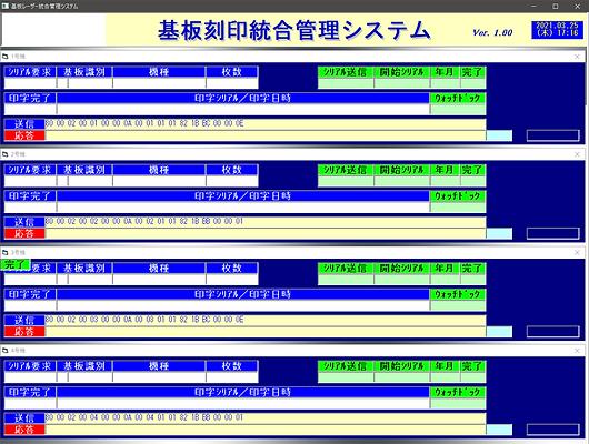 基板刻印統合管理システム.png
