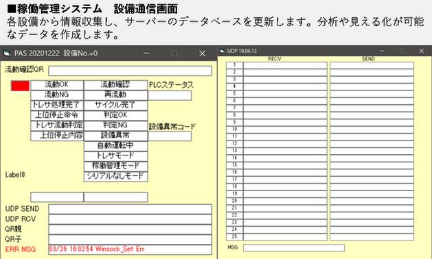 稼働管理システム設備設定画面