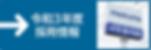 令和3年度採用情報バナー.png