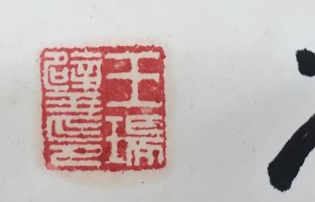 王瑞璧 Wong Sui Pick's Calligraphy