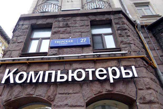 Computer store on corner of Tverskaya Ulitza
