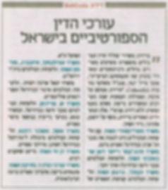 עורכי הדין הספורטיביים בישראל