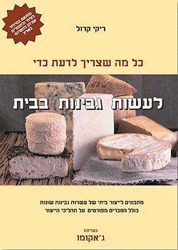 לעשות גבינות בבית - למעלה מ-80 מתכוני גבינות