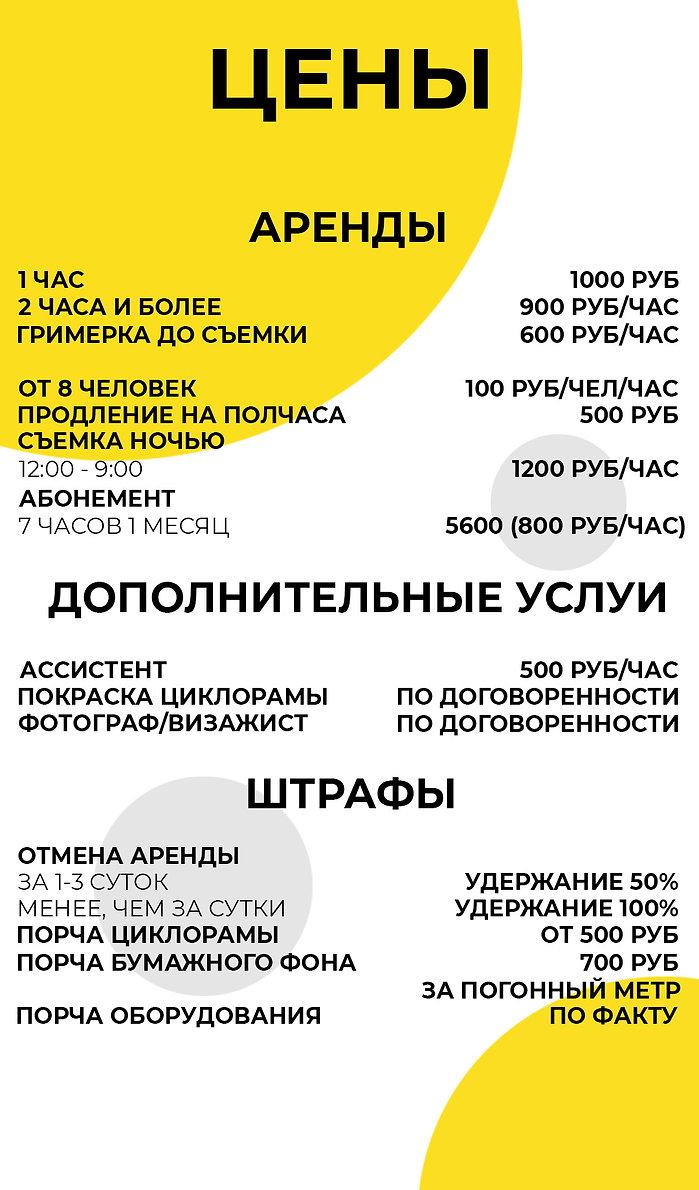 Цены 2021-04 .jpg