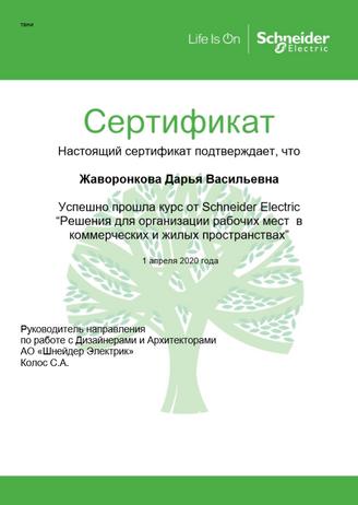 Решения от Schneider Electric в организации рабочих мест