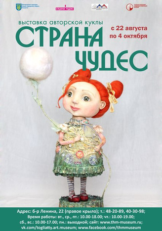 """Принимаем участие в выставке авторской куклы """"Страна Чудес"""""""