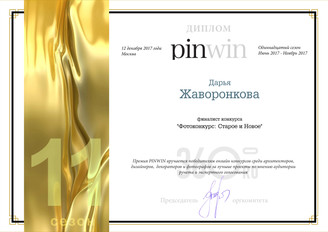 """Финалист 11 сезона PINWIN.ru в фотоконкурсе """"Старое и Новое"""""""
