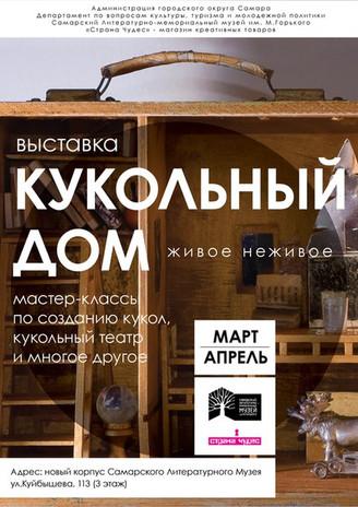 """Выставка """"Кукольный Дом"""""""