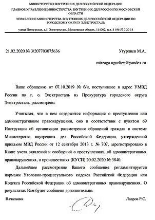 2020_03_06_prokuroru-000.jpg