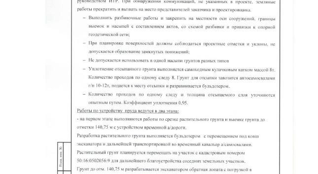 2020_09_03_pril 2-11.jpg