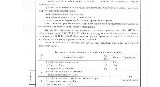 2020_09_03_pril 2-10.jpg