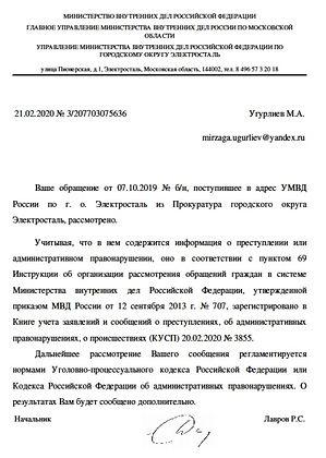 2020_03_06_prokuroru-003.jpg