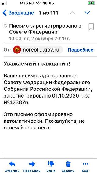 2020_09_28_sovfed_otvet.jpeg