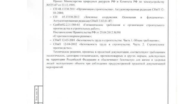 2020_09_03_pril 2-6.jpg
