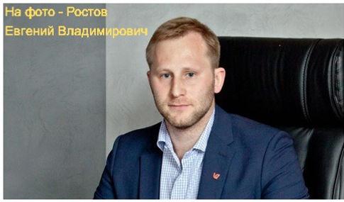 e_rostov_edited.jpg