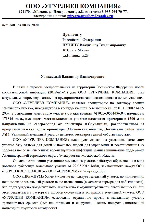 2020_04_08_putinu-1.jpg