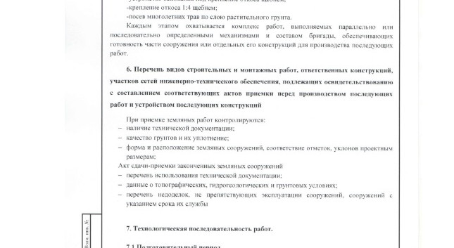 2020_09_03_pril 2-9.jpg