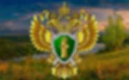 prirodoohrannaya_prokuratura.jpg