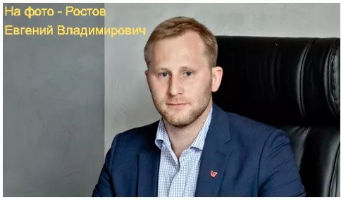 e_rostov_edited.webp