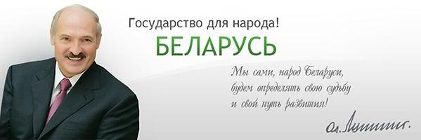 02_lukashenko.jpg