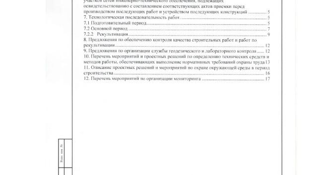2020_09_03_pril 2-5.jpg
