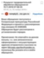2019_11_15_014_prokuror2.jpeg