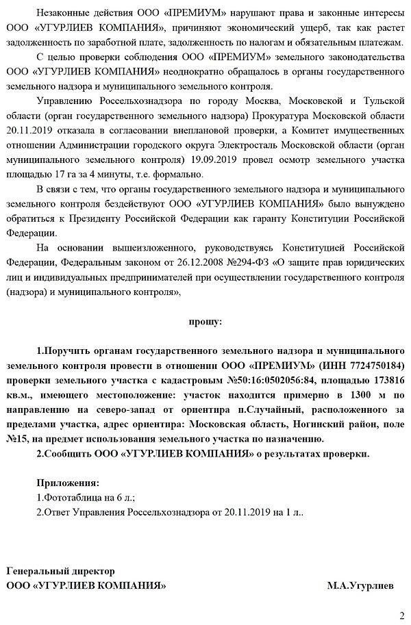 2020_04_08_putinu-2.jpg