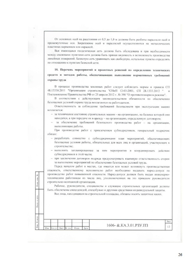 2020_09_03_pril 2-17.jpg
