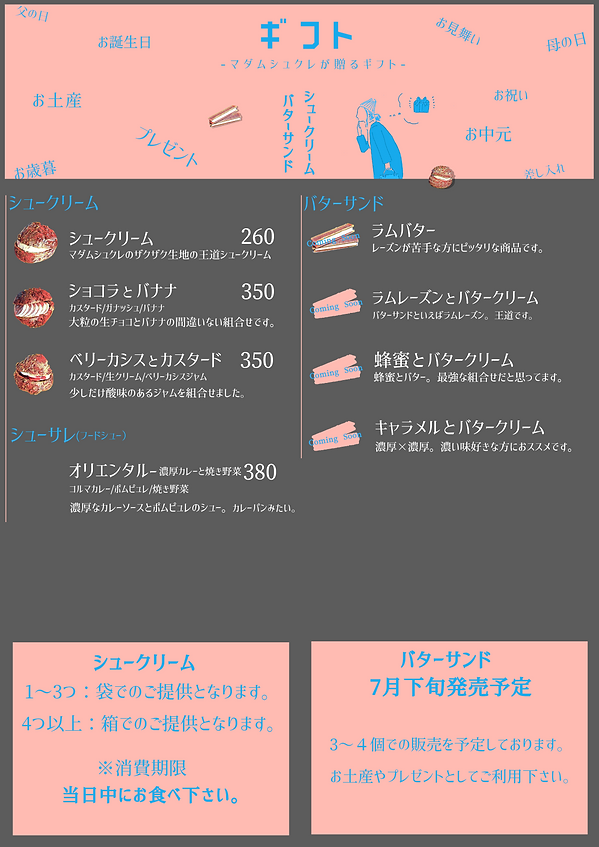 GIFTメニュー.png