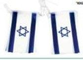 שרשרת דגלים 4 מטר