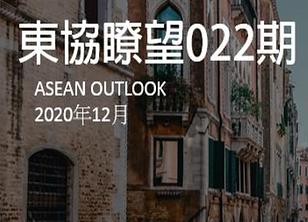 asean outlook 022.png