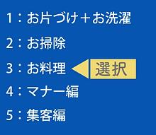 コース内容1.png