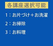 コース内容3.png