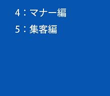 コース内容2.png