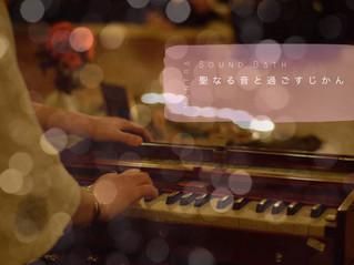 【枠2席】11/27 聖なる音と過ごすじかん-Mantra Sound Bath-