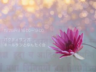 【京都】11/26 バクティサンガ キールタンとゆんたく会