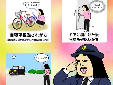 長崎県警察防犯あるある大使に任命されました!