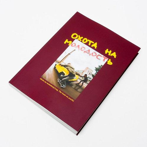 "Photobook ""Ohota na molodostj"""