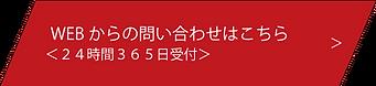 web問い合わせ.png