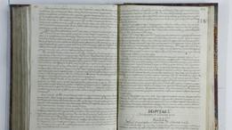 Certamen Metaphysicae, Manuel de Ovalle S. J., 1706-1707