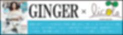 ヘアサロン リコラ 美容院 桐谷美玲 じんjyジンジャー GINGER 瑞穂区 堀田 美容師 きゅうj求人募集 スタイリスト アシスタント ヘアサロンリコラ