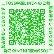 qrコード中高LINE申込.jpg
