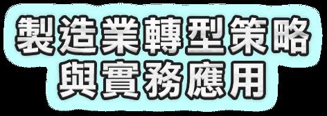 text_製造業轉型策略與應用實務.png