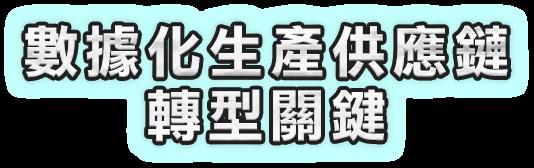 text_數據化生產供應鏈.png