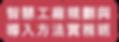 text_智慧工廠規劃與導入方法實務班_折行.png